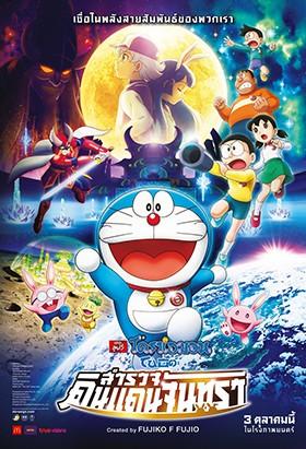 Doraemon The Movie 2019 โนบิตะสำรวจดินแดนจันทรา