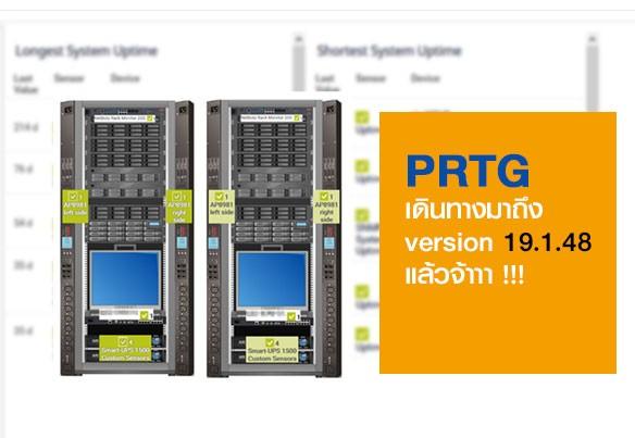 PRTG เดินทางมาถึง version 19 1 48 แล้วจ้าาา !!!