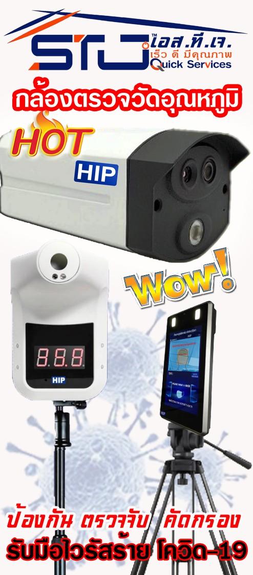 HotProductsThermoscanโควิด-19